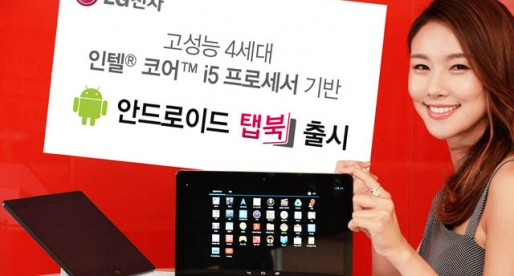 LG launches new Android tablet/netbook hybrid with 4GB of RAM, 128GB SSD and an Intel Core i5